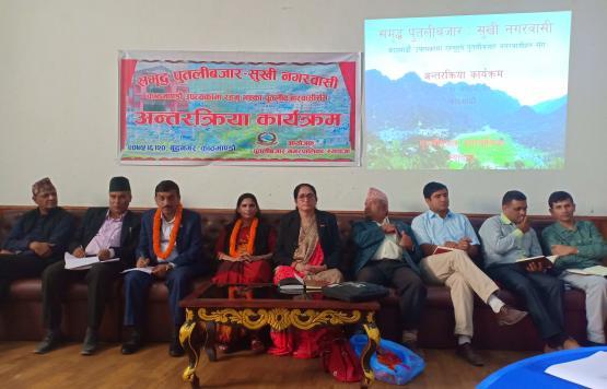 समृद्द पुतलीबजार- सुखी नगरबासी अभियानका साथ काठमाण्डौमाअन्तरक्रिया कार्यक्रम सम्पन्न ।